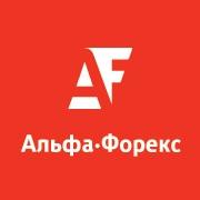 Альфа-Форекс лого
