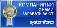лого SystemForex