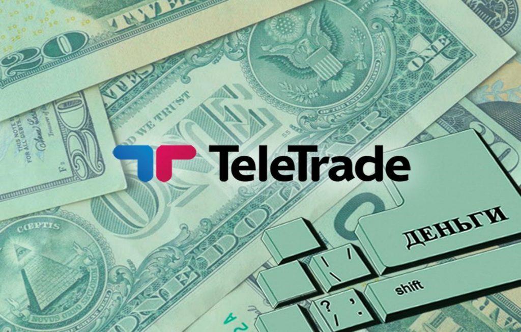 Телетрейд, деньги, успех