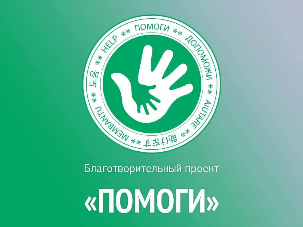 Благотворительный проект «Помоги»