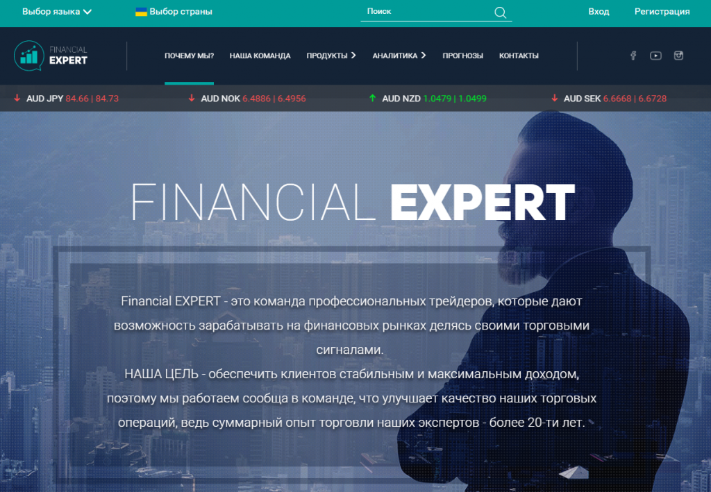 Фин эксперт – всемирная известность и масштабность отношений