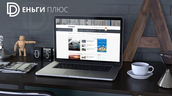 Журнал «Деньги Плюс» онлайн