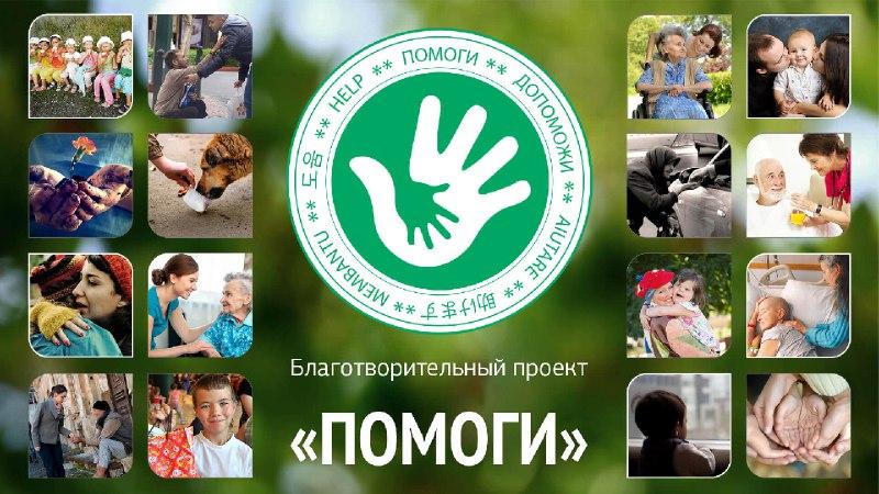 проект благотворительность