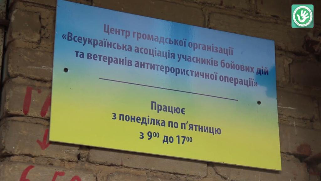 Благотворительность Украины