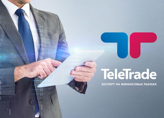 ТелеТрейд – выгодные условия при минимуме рисков
