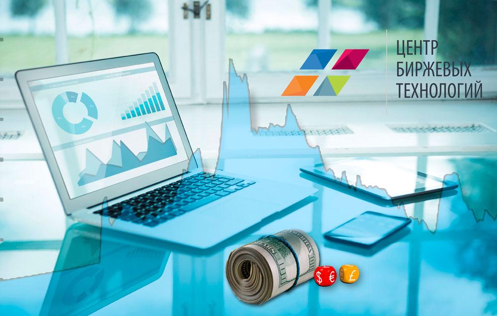 ЦБТ - обучение на курсах даёт отличный старт для торговой деятельности