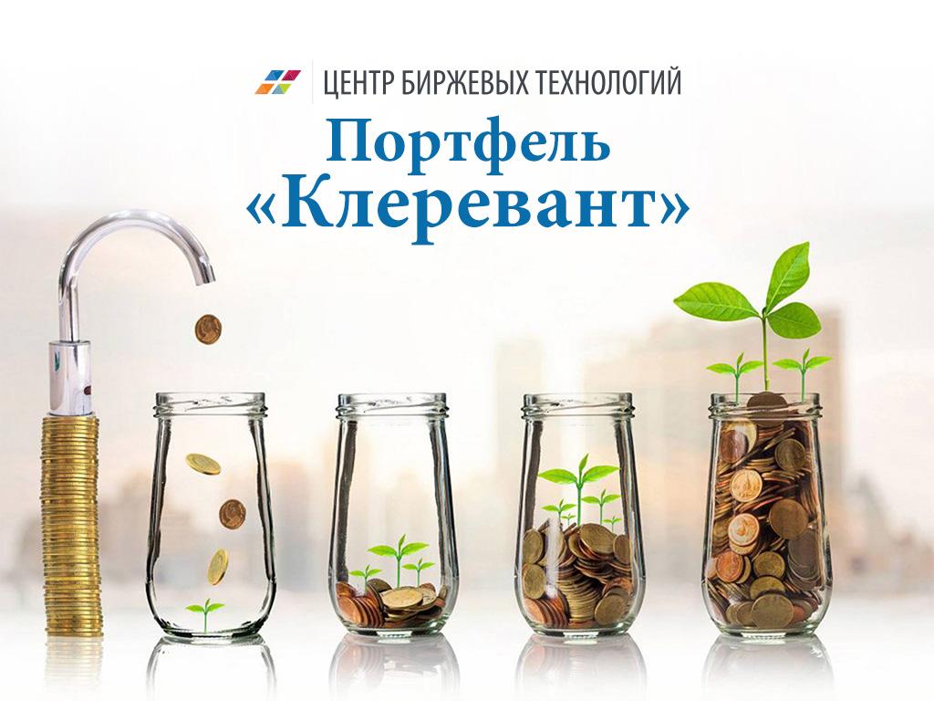 Klerevant (Клеревант): отзывы клиентов о прогрессивном продукте инвестирования