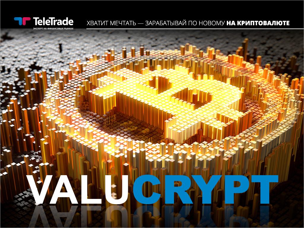 """Отзывы о """"Вальюкрипт"""": безопасные инвестиции в биткоин"""