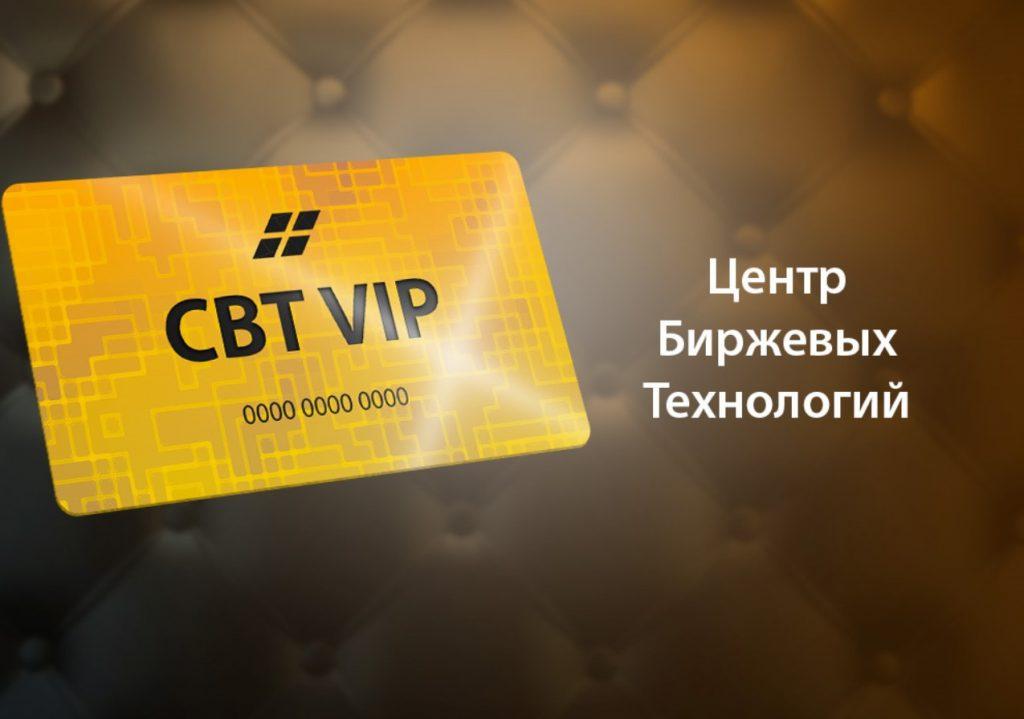 CBT VIP: отзывы - визитная карточка продукта
