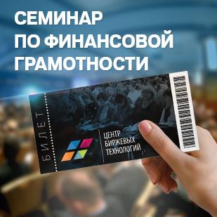 Бесплатный билет от ЦБТ