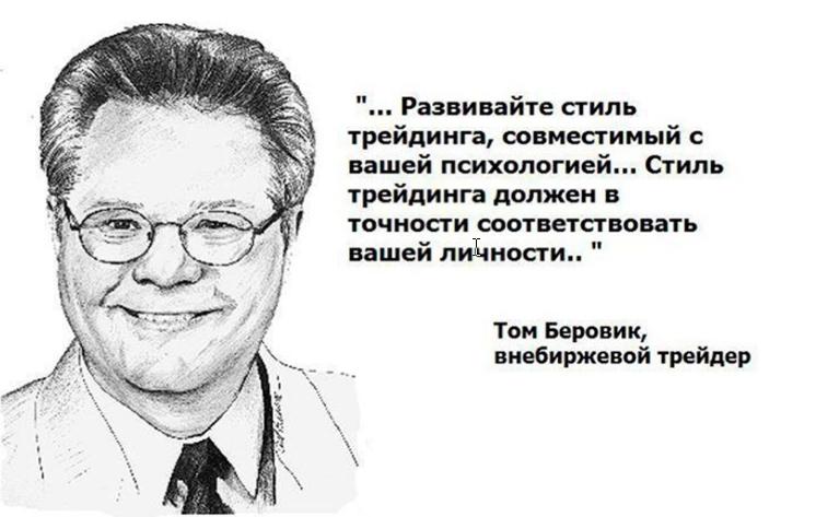 Том Беровик - внебиржевой трейдер